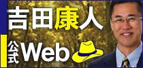 吉田康人Webへ